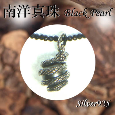 ペンダント&ネック / 44-0369  ◆ Silver925 シルバー ヘビ  南洋真珠 &スピネル ネックレス