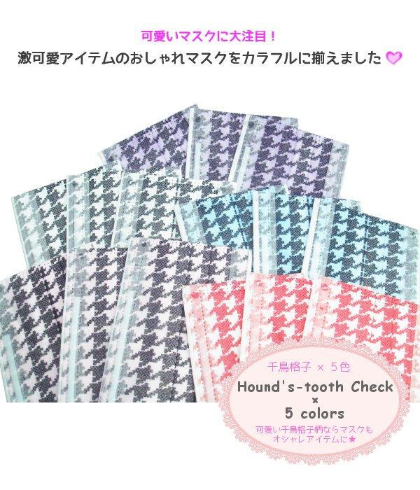おしゃれマスク-千鳥格子柄-50枚セット☆不織布ぴったりフィット三層構造タイプ
