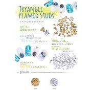 トライアングルピラミッドスタッズ(高品質)