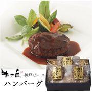 レストラン牛乃匠 神戸ビーフハンバーグ 1822-35 (代引不可)