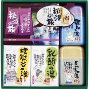 (在庫処分)薬用入浴剤 秘湯の旅セット PHO-20