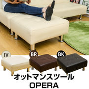 OPERA オットマンスツール BK/BR/IV