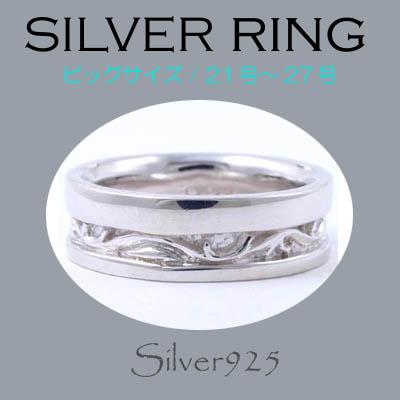 ビッグサイズ / 1082-1738 ◆ Silver925 シルバー リング 唐草模様