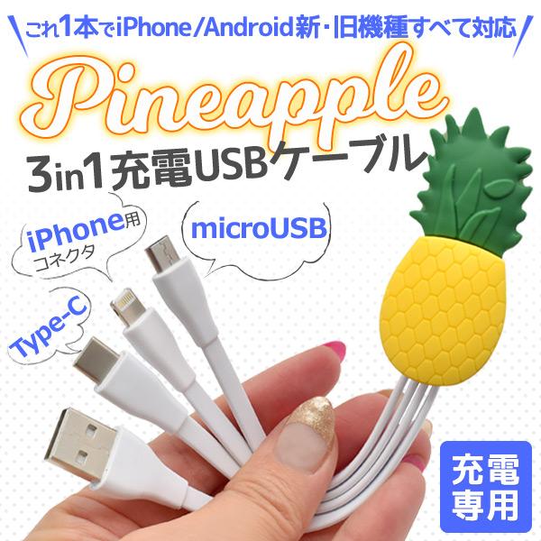 アイフォン 充電ケーブル ケーブル かわいい おしゃれ アクセサリーパーツ マルチ充電USBケーブル