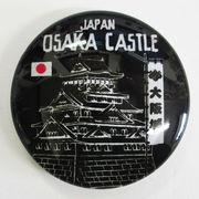 日本製マグネット大 大阪城 黒 ガラスマグネット