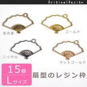 【15個・Lサイズ】扇型のレジン枠 【当社オリジナル】