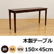 【離島発送不可】【日付指定・時間指定不可】木製テーブル 150×45 BR/NA/WW