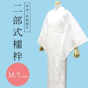 白 二部式襦袢 襦袢(M/Lサイズ/半衿、衣紋抜き付)レディース きもの 肌着 和装