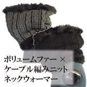 【2017AW】ケーブルニット×ファー ネックウォーマー【防寒雑貨】