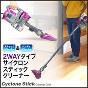 サイクロンスティッククリーナー2in1