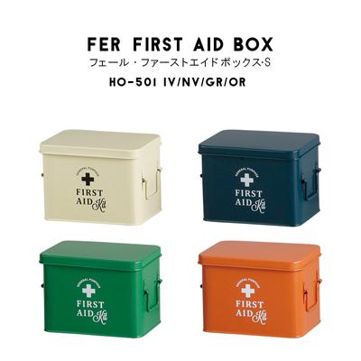 スチール素材でインテリアにも使えるスタイリッシュな救急箱【フェール・ファーストエイドボックス・S】