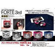 フリーサウンドイヤホン FORTE 3rd(フォルテ3)    4/下旬予定