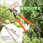 【剪定バサミ】高い枝も楽々カット!ガーデニングの必需品♪庭のお手入れに便利な伸縮枝切りバサミ