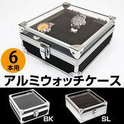 アルミウォッチケース 6本用 BK/SL