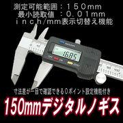0.01-150mmまで測定可能!精密な測定に!mm/inch切替可! デジタルノギス