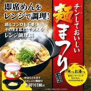 簡単調理/即席めん用/レンジ調理鍋/鍋・コンロ不要/器にもなる/チンしておいしい 麺まつり