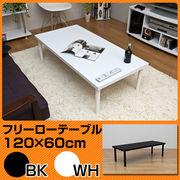 【離島発送不可】【日付指定・時間指定不可】フリーローテーブル 120cm幅 奥行き60cm BK/WH