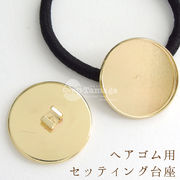 ヘアゴム用 レジン セッティング台座 丸型 //25mm// ゴールド
