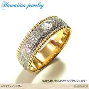 ハワイアンジュエリーステンレスリング 指輪 イエローゴールド マリッジ 結婚指輪