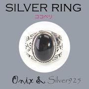 リング-10 / 1-1050-6 OX ◆ Silver925 シルバー リング ココペリ 1-2222 オニキス