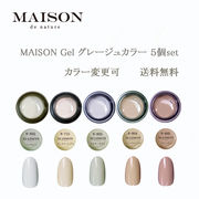MAISONグレージュカラー カラージェル5個セット