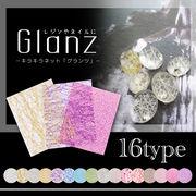 ネイル キラキラネット【Glanz-グランツ- 16種】 ラメ ホロ シャインネット ネイル レジン