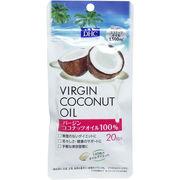 [2月25日まで特価]DHC バージン ココナッツオイル100% 20日分 100粒入