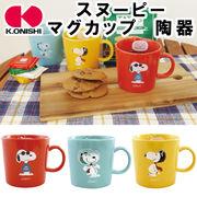 ■大西賢製販■■キャラクターグッズ特集■■2018SS 新作■ スヌーピー マグカップ 陶器