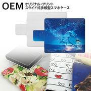 OEM製造 スマホケース 手帳型スマートフォンケース 多機種対応