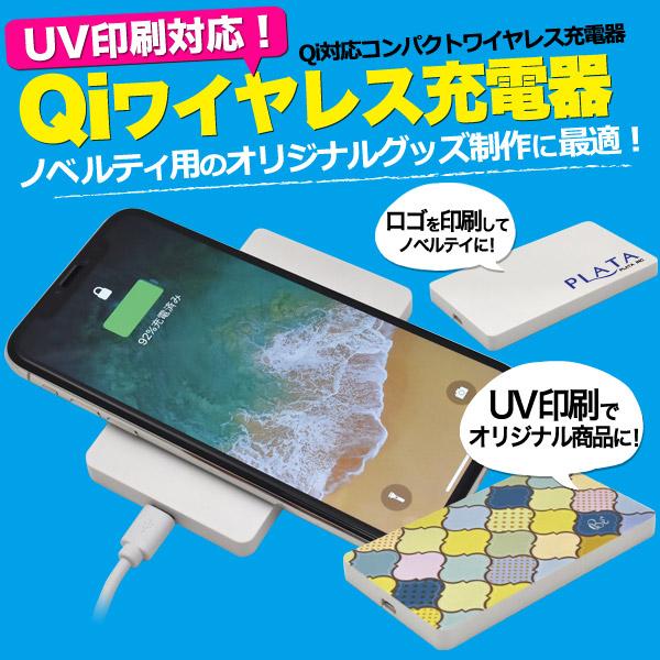 Qi対応コンパクトワイヤレス充電器
