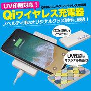 Qi対応コンパクトワイヤレス充電器! 薄型 コンパクト設計 UV印刷可能 オリジナルグッズ制作