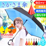★車の乗り降りに便利!★畳む時手が濡れない便利な傘!◆さかさま傘◆全6色