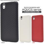 AQUOS sense SH-01K/SHV40/basic/AQUOS sense lite SH-M05用カーボンデザインケース