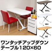 【時間指定不可】ワンタッチアップダウンテーブル 120幅 BE/WAL/WH