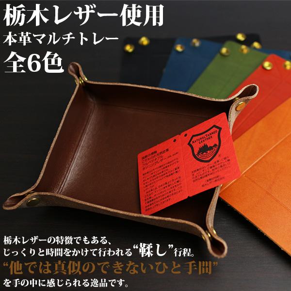 日本製本革 栃木レザー[ジーンズ]レザートレー インテリア小物収納ケース デスクまわりに L-20096