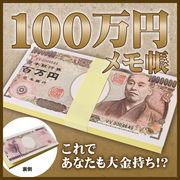 億万長者になっちゃった!表紙も裏もリアルに再現♪100万円メモ帳