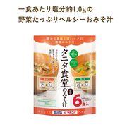 タニタ食堂監修減塩みそ汁野菜6食入