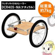 【メーカー直送】 DCR405-NA ドッペルギャンガー KUUBOシリーズ ウッディサイクルトレーラー