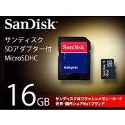 SDアダプタ付き!! SanDisk サンディスク  microSDHC/16GB