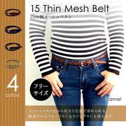 【即納】15mm細メッシュベルト 15 thin mesh belt レディース フェイクレザー 細いベルト 合皮