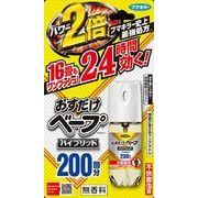 おすだけベープスプレーハイブリッド200回分不快害虫用 【 フマキラー 】 【 殺虫剤・ハエ・蚊 】