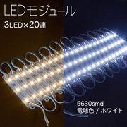 LEDモジュール 3灯×20連 1.5m 60LED 単色 電球色 白色 LEDのみ  / 5630 smd / 5630smd