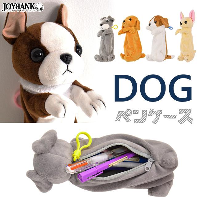 可愛いワンコ DOGペンケース【犬/ぬいぐるみ/文具/小物入れ/筆箱】