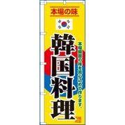 のぼり屋工房 のぼり 韓国料理 60×180cm