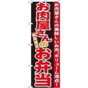 のぼり屋工房 のぼり お肉屋さんのお弁当 60×180cm