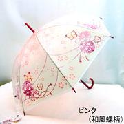 【雨傘】【長傘】【ビニール傘】58cmPOE和風蝶柄ビニールジャンプ傘