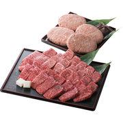 岩手県産小形牧場牛 焼肉用&生ハンバーグセット
