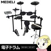 DD504JDIYKIT-BK MEDELI 電子ドラム DD-504J DIY-KIT