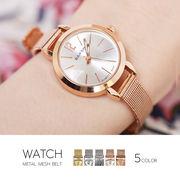 【即納】【小物】全5色!メタルメッシュベルトデザインウォッチ腕時計[wat5031]