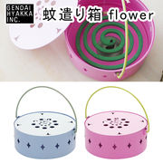■現代百貨■ 蚊遣り箱 flower